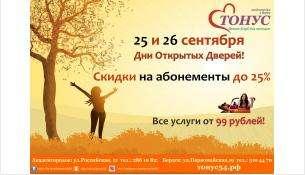 Все занятия на тренажерах от 99 рублей!