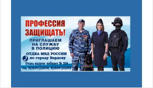 Вакансии бердского отдела МВД на 27 сентября 2021 года
