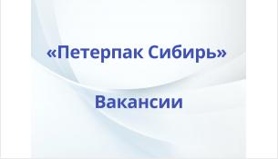 """В """"Петерпак Сибирь"""" открыты вакансии"""