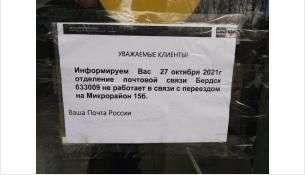 Почта возвращается в микрорайон Бердска