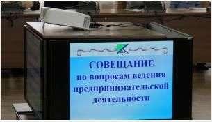 Мешающую бизнесу бюрократию ищет в законодательстве мэрия Бердска