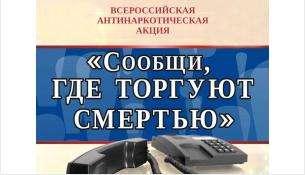 Бердск присоединился к акции «Сообщи, где торгуют смертью»