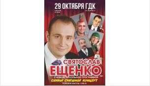 Святослав Ещенко - Заслуженный артист России