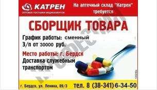 На аптечный склад «Катрен» требуется специалист