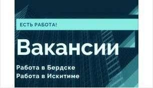 Вакансии Бердска на 18.10.2021 года. Работа в Бердске