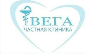 Клиника «Вега» — это центр современной медицины, основанный в Бердске в 1998 году