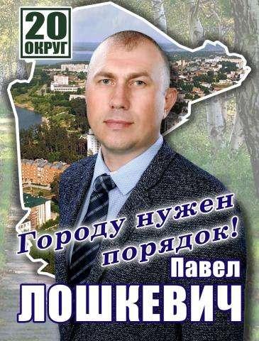 Лошкевич Павел Александрович