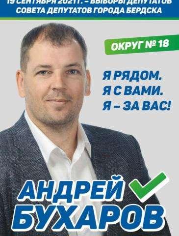 Бухаров Андрей Александрович
