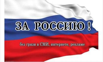 За Россию без грязи в СМИ, Интернете, рекламе