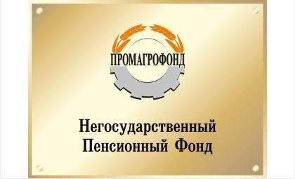 Негосударственный Пенсионный Фонд «Промагрофонд»