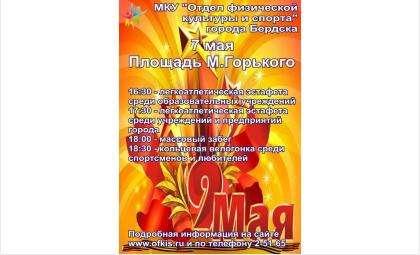 Большой спортивный праздник Бердск посвящает Победе