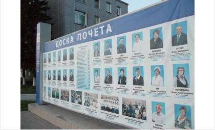 Доска почета в Бердске была утверждена в 2009 году