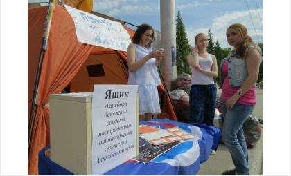 Бердск в День России на площади в центре города собирал гуманитарную помощь Алтаю