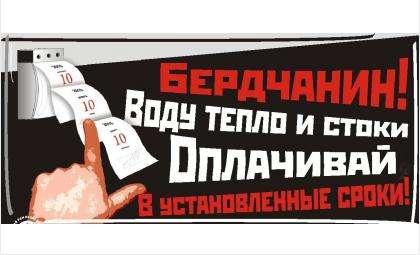 Социальная реклама бердского КБУ, выполненная в стиле «Окна сатиры РОСТА», в 2010 году была направлена на борьбу с неплательщиками
