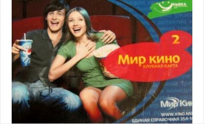 Еженедельно сайт Бердск-онлайн разыгрывает билет в кино на двоих в группе в соцсети ВКонтакте