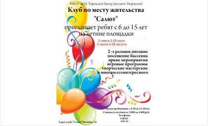 "КМЖ ""Салют"" в Бредске приглашает детей на летние площадки"