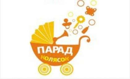 Приглашают участников на конкурс и эстафету колясок