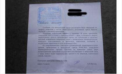 Ответ из прокуратуры Бердска
