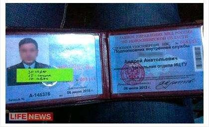 Удостоверение полковника МВД, обвиненного в педофилии. Фото Life News