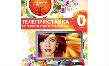 Цифровое телевидение за 0 рублей