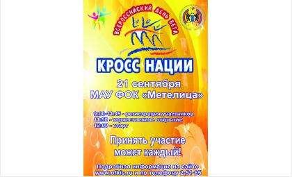 21 сентября Бердск присоединится к Кроссу нации-2014