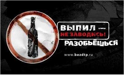 Фото bezdtp.ru