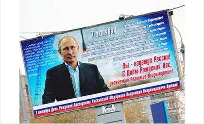 Через сутки поздравительный билборд сняли