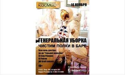 Новый проект от барменов РЦ «Космос» 14 ноября 2014 года