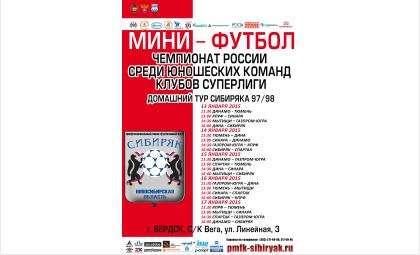 В Бердске пройдет чемпионат России по мини-футболу среди юношей