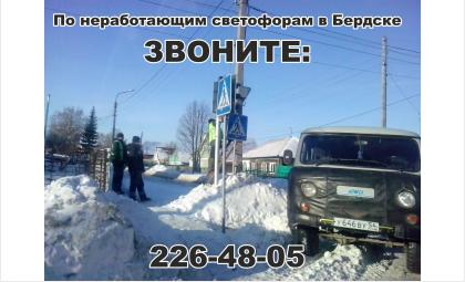 "Акция ""АвтоБердска"": Позвони светофорщикам"