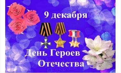 Героями гордимся