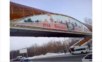 Баннер в честь дважды рожденного города Бердска