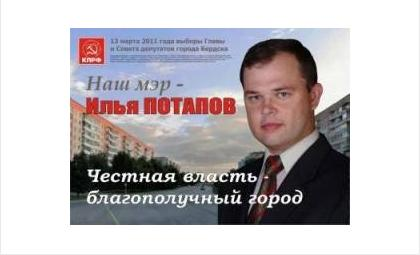 Когда выборы мэра Бердска?