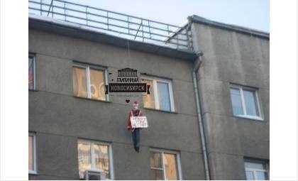 Чучело главного волшебника Нового года повесили в Новосибирске