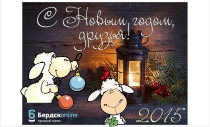 Всего вам самого доброго в 2015-м году, наши дорогие читатели!