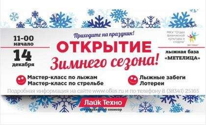Вас ждут на открытии зимнего сезона