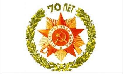 Официальная эмблема 70-летия Победы