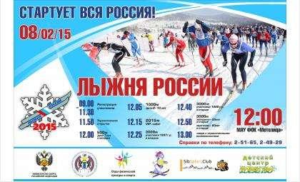 Программа Лыжни России в Бердске