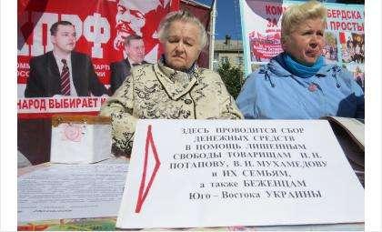 Коммунисты в Бердске последний раз собирали деньги для Потапова и Мухамедова в День города