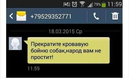 Руководитель зоозащитной организации Бердска Наталья Ракицкая рассылает СМС