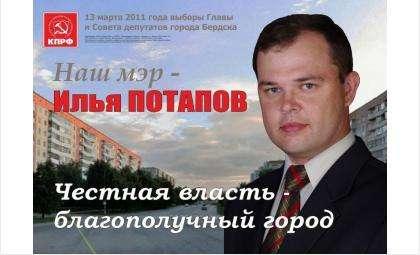 Предвыборная листовка Ильи Потапова