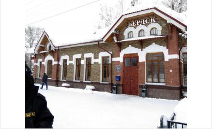 Бердский вокзал
