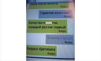 Наркоторговцы вступали в переписку с сайтом Бердск-онлайн