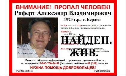 Доктор Александр Владимирович Риферт найден. Жив!