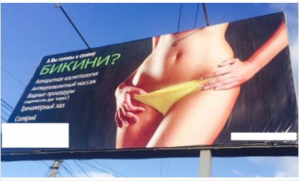 ФАС разместила в опросе фото рекламного билборда, ранее размещенного у школы в Бердске