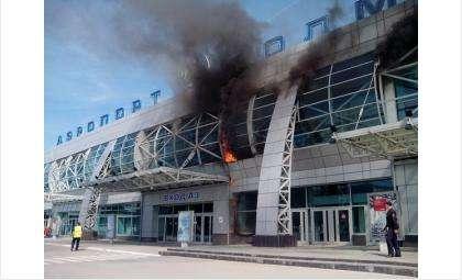 Горит аэропорт Толмачёво. Фото Типичный Новосибирск