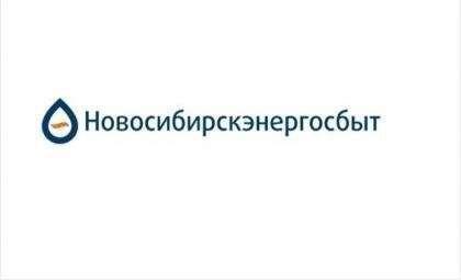Новосибирскэнергосбыт призывает жителей Бердска своевременно оплачивать коммунальные услуги