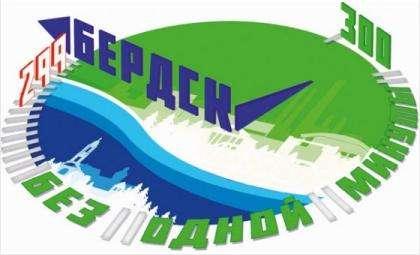Бердск в 2015 году отмечает 299-летие