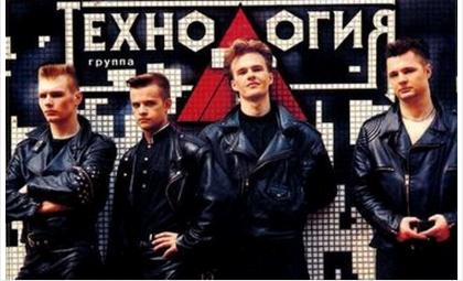 Техно-поп группа «Технология»