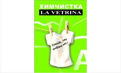 Ждем вас на открытии новой химчистки La Vetrina в Бердске!
